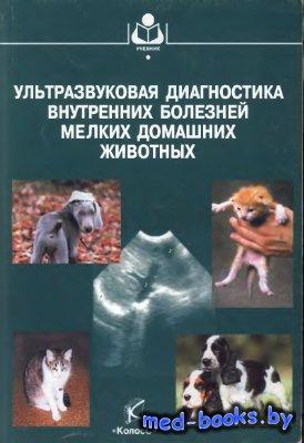 Ультразвуковая диагностика внутренних болезней мелких домашних животных - Ш ...