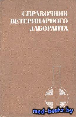 Справочник ветеринарного лаборанта -  Андросов Ф.З., Романовский А.В. - 198 ...