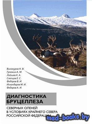 Диагностика бруцеллеза северных оленей в условиях Крайнего Севера Российско ...