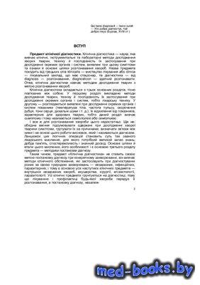Клінічна діагностика хвороб тварин - Левченко В.І., Судаков М.О., Мельник Й ...
