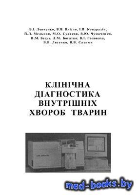 Клінічна діагностика внутрішніх хвороб тварин - Левченко В.І., Влізло B.B., ...