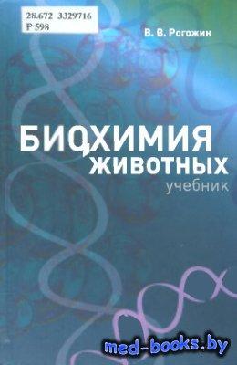 Биохимия животных - Рогожин В.В. - 2009 год