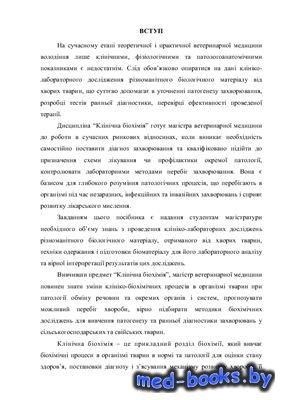 Ветеринарна клінічна біохімія - Мельничук Д.О. та ін.