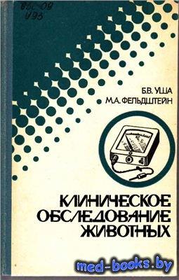 Клиническое обследование животных - Уша Б.В., Фельдштейн М.А. - 1986 год