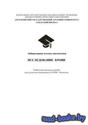 Лабораторные методы диагностики. Исследование крови - Степанов Ю.М. - 2004  ...