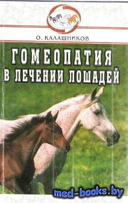 Гомеопатия в лечении лошадей. Незаразные болезни - Калашников О.В. - 2007 г ...