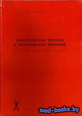 Биологическая терапия в ветеринарной медицине - Гамальчик П. - 1997 год