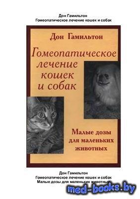Гомеопатическое лечение кошек и собак - Гамильтон Д. - 2005 год