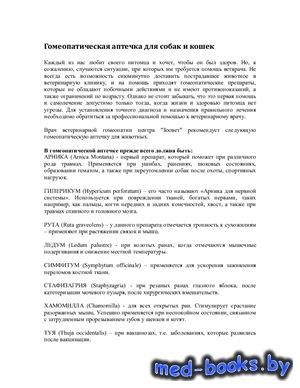 Гомеопатическая аптечка для собак и кошек - Рябова Е.Б., Кутузова О.А. - 20 ...