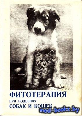 Фитотерапия при болезнях собак и кошек - Артемьева С.А., Радченко И.Г., Каз ...