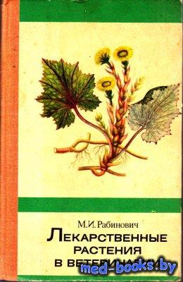 Лекарственные растения в ветеринарии - Рабинович М.И. - 1981 год