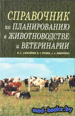 Справочник по планированию в животноводстве и ветеринарии - Алемайкин И.Д., ...