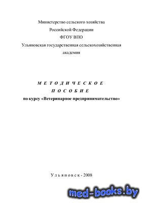 Ветеринарное предпринимательство - Липатова О.А. - 2008 год