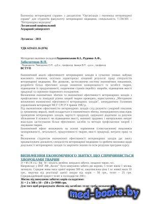 Економічний аналіз ефективності ветеринарних заходів - Ладиженськая К.І., Р ...