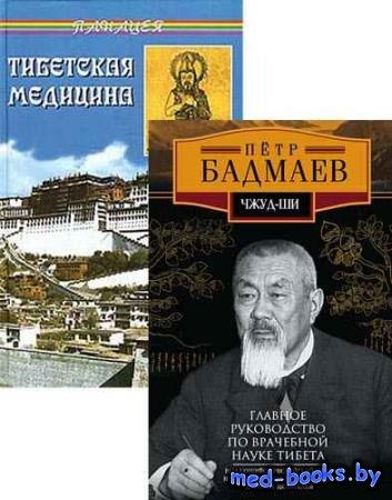 Петр Бадмаев. 5 книг