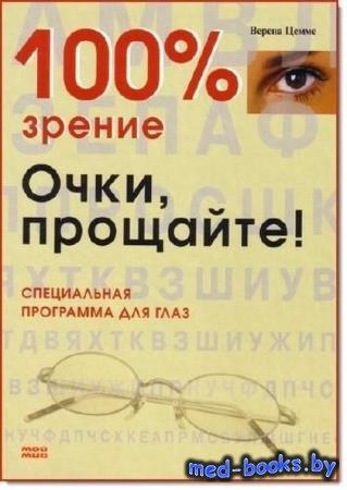 Верена Цемме - 100% зрение. Очки, прощайте!