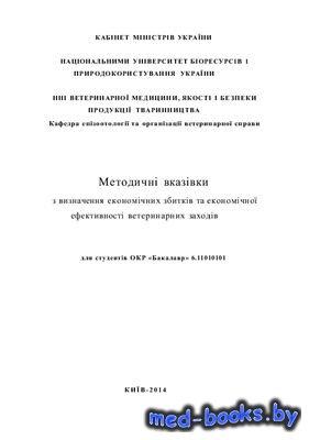 Методичні вказівки з визначення економічних збитків та економічної ефективн ...