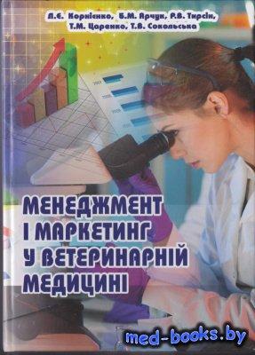Менеджмент і маркетинг у ветеринарній медицині - Корнієнко Л.Є., Ярчук Б.М. ...