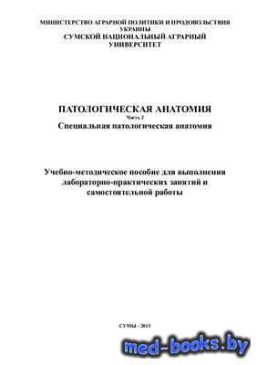 Патологическая анатомия. Часть 2. Специальная патологическая анатомия - Ивановская Л.Б., Зон Г.А.