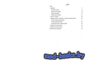 Процеси альтерації. Порушення крово-, лімфообігу та обміну тканинної рідини - Шестяєва Н.І., Колич П.Б. - 2016 год