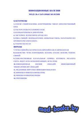 Лекции по патанатомии инфекционных болезней с рисунками - Белкин Б.Л. - 201 ...