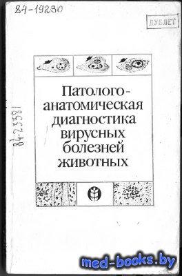 Патологоанатомическая диагностика вирусных болезней животных - Архипов Н.И. ...