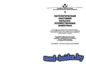 Патологическая анатомия сельскохозяйственных животных - Жаров А.В., Шишков  ...