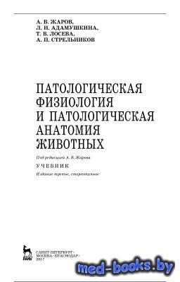 Патологическая физиология и патологическая анатомия животных - Жаров А.В.,  ...