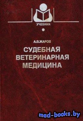 Судебная ветеринарная медицина - Жаров А.В. - 2001 год