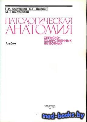 Патологическая анатомия сельскохозяйственных животных: Альбом - Кокуричев П ...