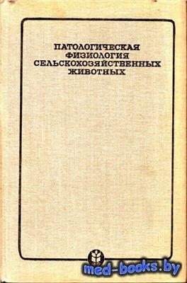 Патологическая физиология сельскохозяйственных животных - Журавель А.А. - 1 ...