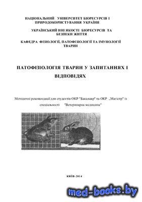 Патофізіологія тварин у запитаннях і відповідях - Мазуркевич А.Й., Данілов В.Б., Малюк М.О., Ковпак В.В., Харкевич Ю.О.