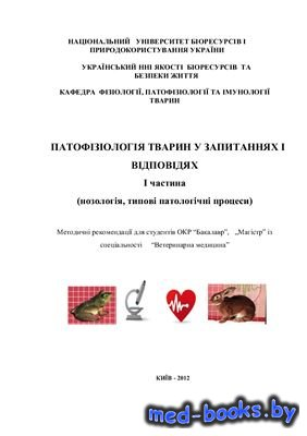 Патофізіологія тварин у запитаннях і відповідях. І частина. Нозологія, типові патологічні процеси - Мазуркевич А.Й., Данілов В.Б. та ін.