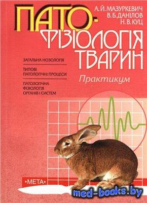Патофізіологія тварин - Мазуркевич А.Й., Данілов В.Б., Куц Н.В. - 2003 год