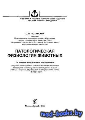 Патологическая физиология животных - Лютинский С.И. - 2005 год
