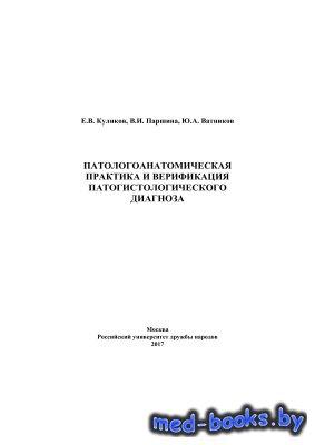 Патологоанатомическая практика и верификация патогистологического диагноза - Куликов Е.В., Паршина В.И., Ватников Ю.А.