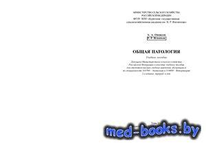 Общая патология - Оножеев А.А., Игнатьев Р.Р. - 2009 год