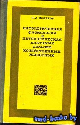 Патологическая физиология и патологическая анатомия сельскохозяйственных животных - Налетов Н.А. - 1970 год