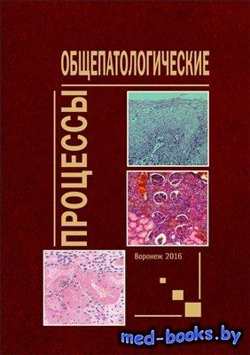 Общепатологические процессы - Паршин П.А., Сулейманов С.М. и др. - 2016 год