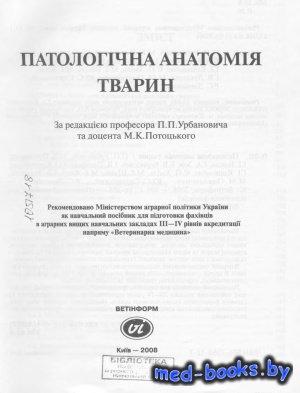Паталогічна анатомія тварин - Урбанович П.П., Потоцький М.К., Гевкан І.І., Зон Г.А. та ін. - 2008 год