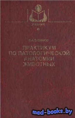 Практикум по патологической анатомии животных - Салимов В.А. - 2003 год