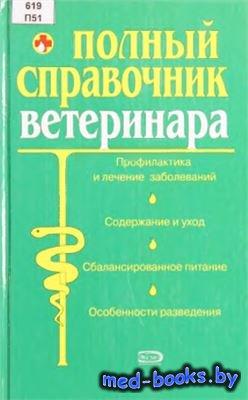 Полный справочник ветеринара - Александрович Л.П., Гаврилова Н.В. и др. - 2 ...