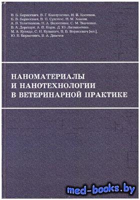 Наноматериалы и нанотехнологии в ветеринарной практике - Борисевич В.Б., Каплуненко В.Г. - 2012 год