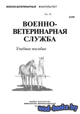 Военно-ветеринарная служба - Аличкин С.Л. - 1956 год