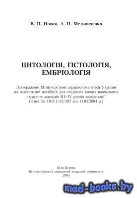 Цитологія, гістологія, ембріологія - Новак В.П. Мельниченко А.П. - 2005 год