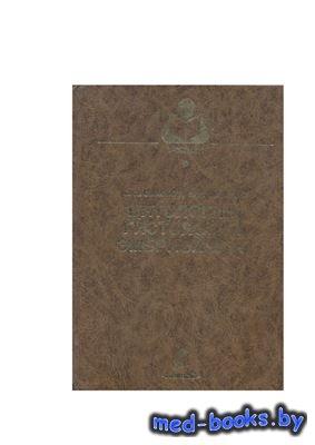 Цитология, гистология, эмбриология - Соколов В.И., Чумасов Е.И. - 2004 год