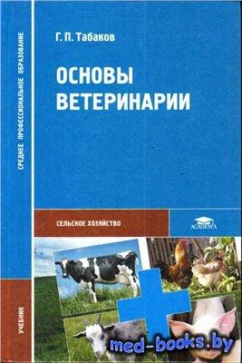 Основы ветеринарии - Табаков Г.П. - 2006 год