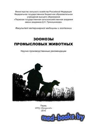 Зоонозы промысловых животных - Сивкова Т.Н. и др. - 2016 год