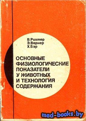 Основные физиологические показатели у животных и технология содержания - Рихтер В., Вернер Э., Бэр Х. - 1982 год