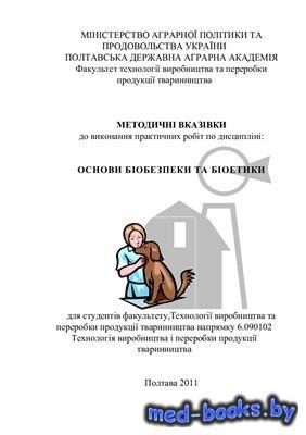 Основи біобезпеки та біоетики - Поліщук А.А., Ульянко С.О. - 2011 год